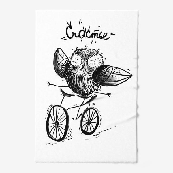 Полотенце «Счастливая сова»