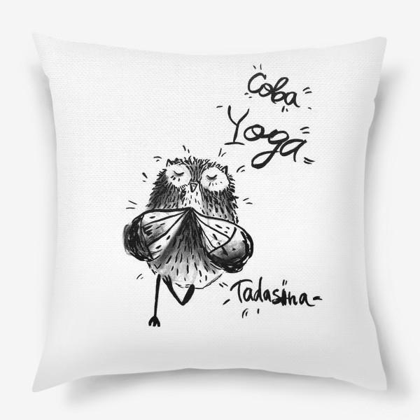 Подушка «Сова Йога»