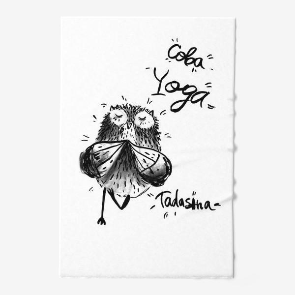 Полотенце «Сова Йога»