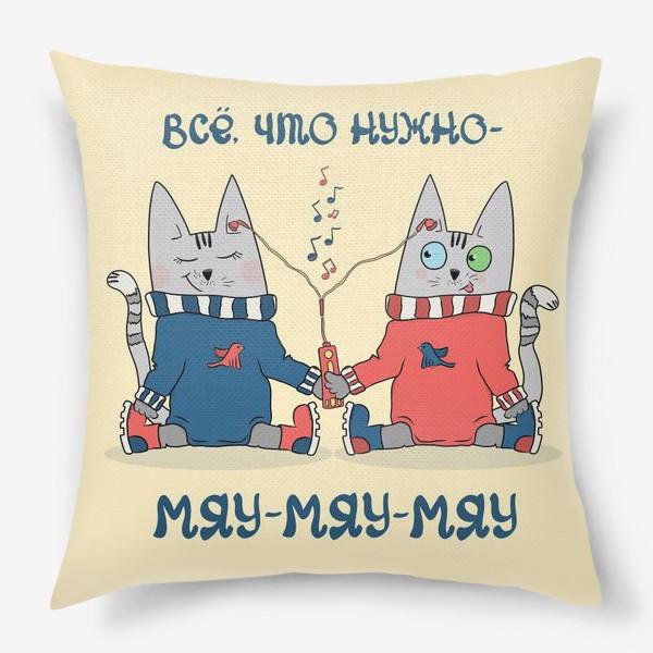 Подушка «Коты - близнецы слушают музыку. Подарок близнецам. »