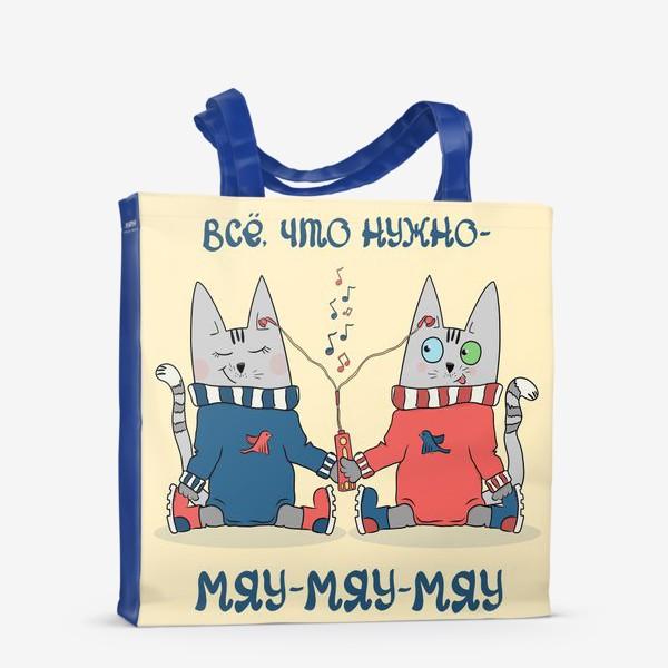 Сумка-шоппер «Коты - близнецы слушают музыку. Подарок близнецам. »