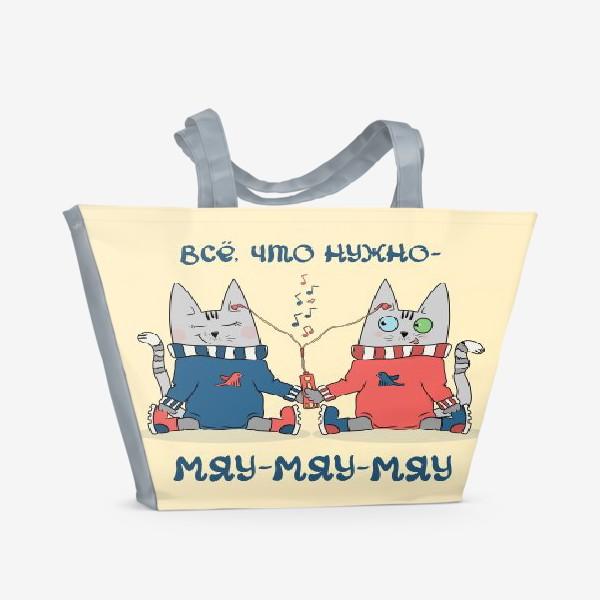 Пляжная сумка «Коты - близнецы слушают музыку. Подарок близнецам. »