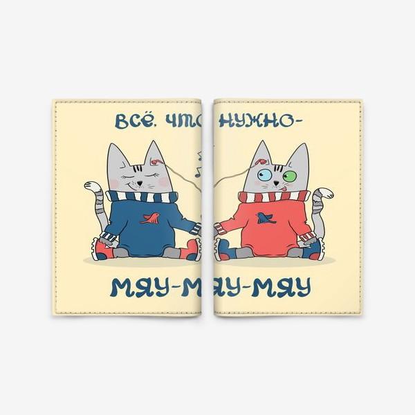 Обложка для паспорта «Коты - близнецы слушают музыку. Подарок близнецам. »
