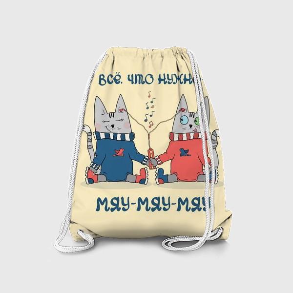 Рюкзак «Коты - близнецы слушают музыку. Подарок близнецам. »