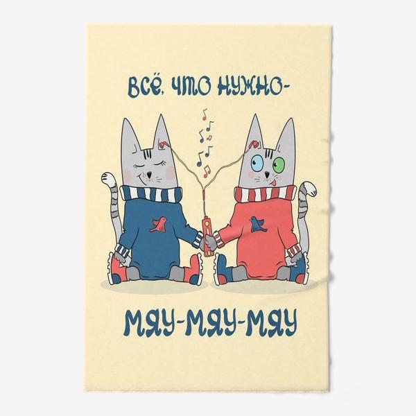 Полотенце «Коты - близнецы слушают музыку. Подарок близнецам. »