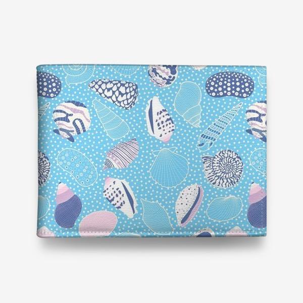 Кошелек «Морские ракушки паттерн»