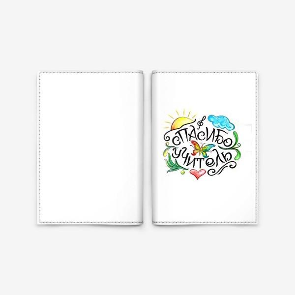 """Обложка для паспорта «Надпись """"Спасибо, учитель!"""" Спасибо, школа!»"""