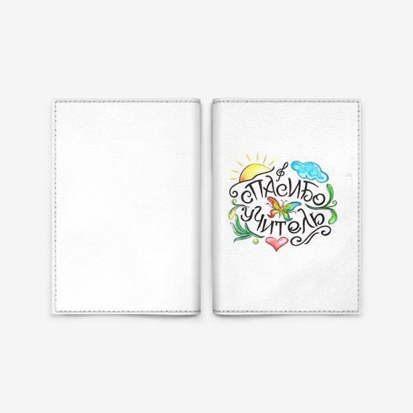 """Обложка для паспорта «Надпись """"Спасибо, учитель!"""" Спасибо, школа! Выпускной. Последний звонок. Благодарность»"""