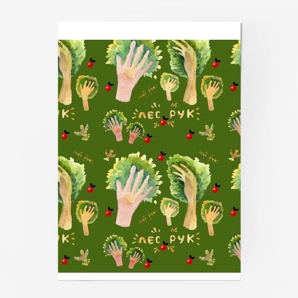 Постер «лес рук»