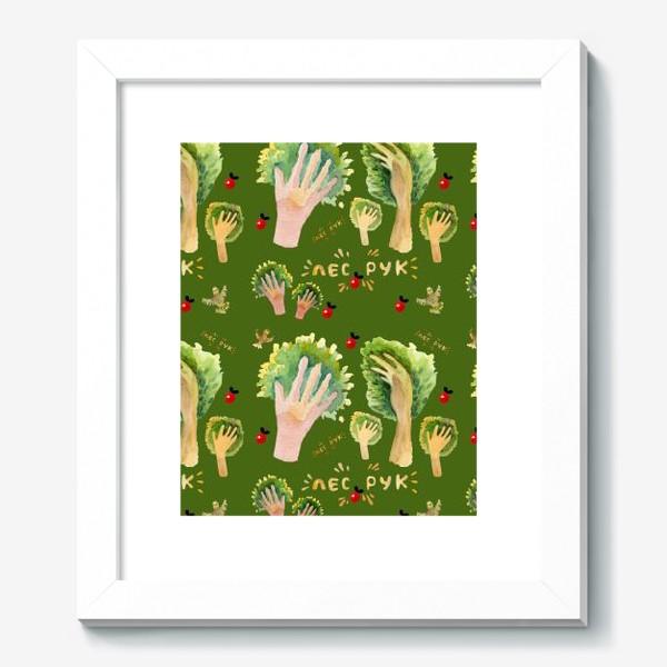 Картина «лес рук»