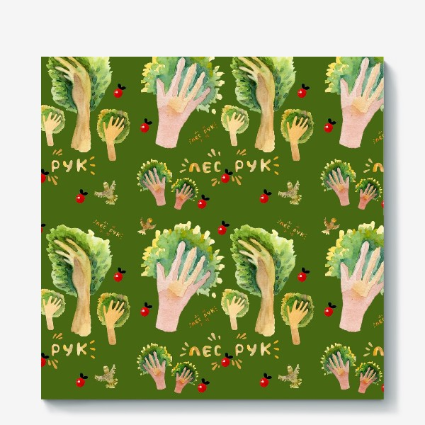 Холст «лес рук»