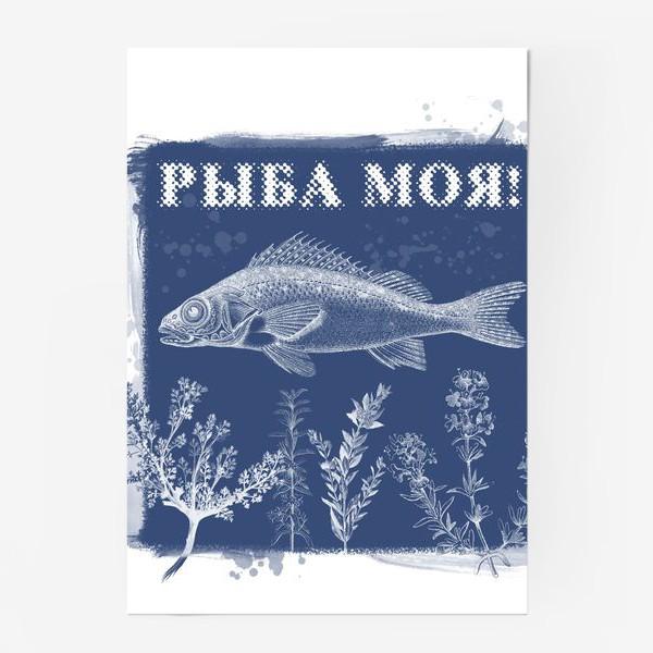 Постер «Рыба моя»