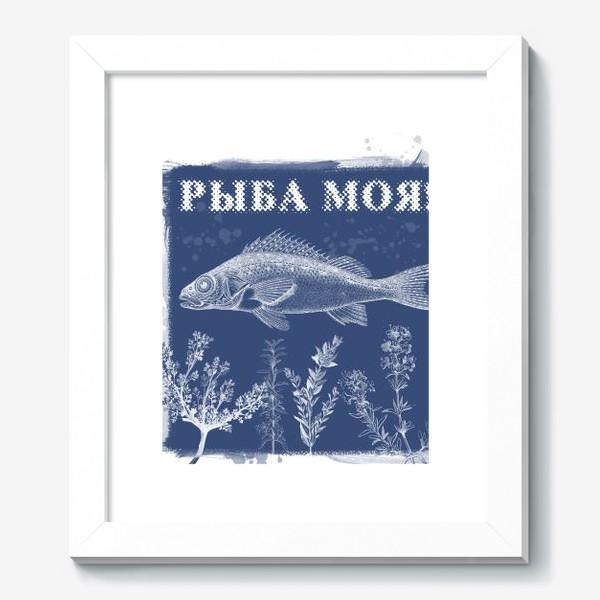 Картина «Рыба моя»