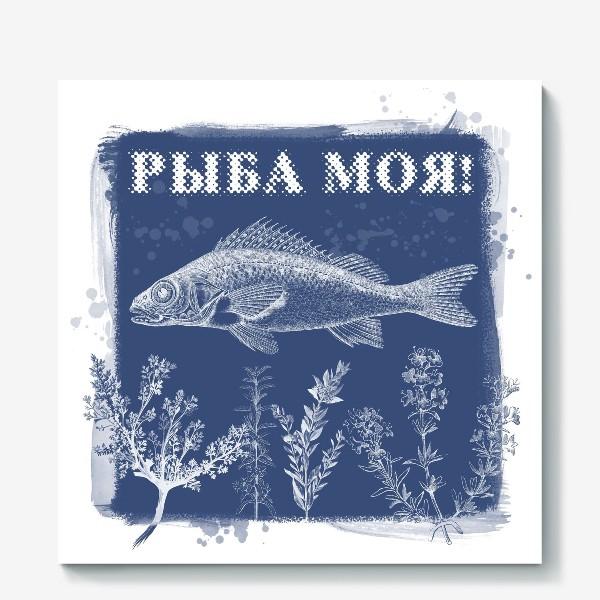 Холст «Рыба моя»