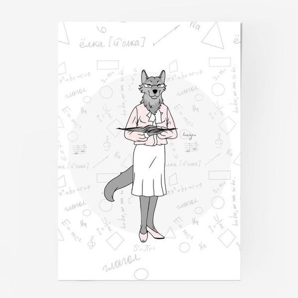 Постер «Учительница (волчица)»