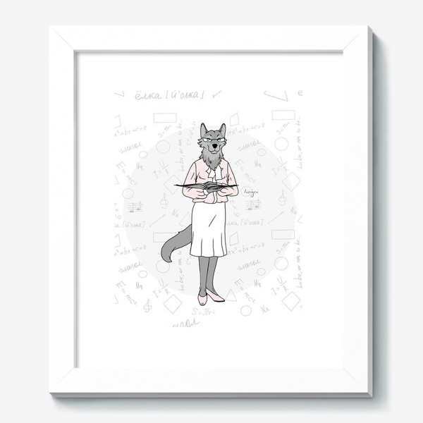 Картина «Учительница (волчица)»