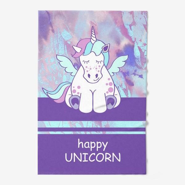 Полотенце «Счастливый Единорог»