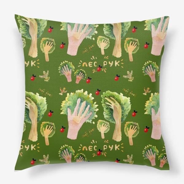 Подушка «лес рук»