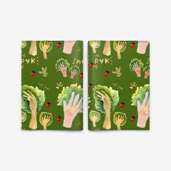 Обложка для паспорта «лес рук»