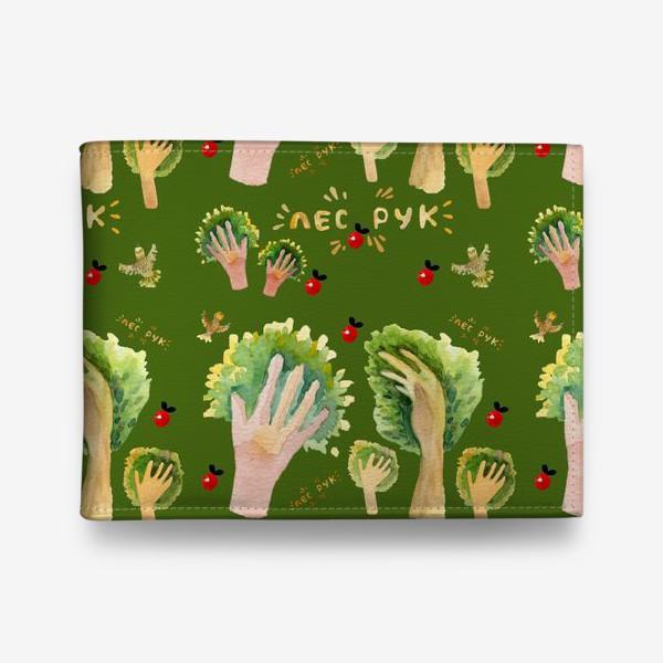 Кошелек «лес рук»