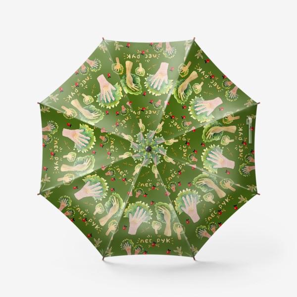 Зонт «лес рук»