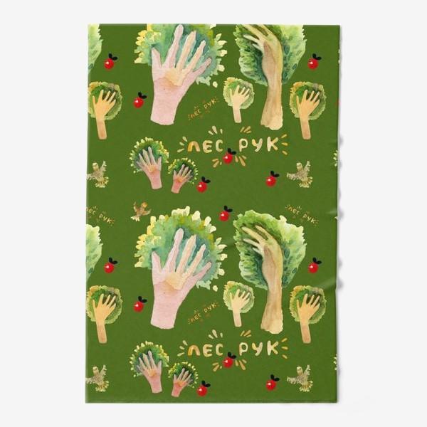Полотенце «лес рук»