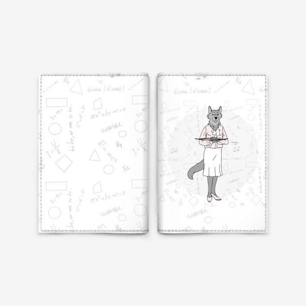 Обложка для паспорта «Учительница (волчица)»