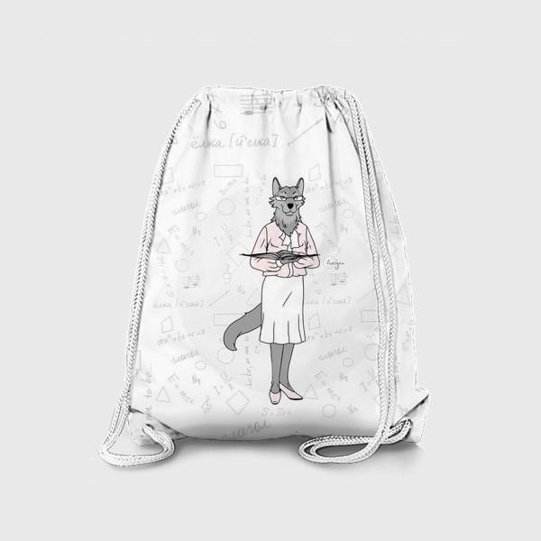 Рюкзак «Учительница (волчица)»
