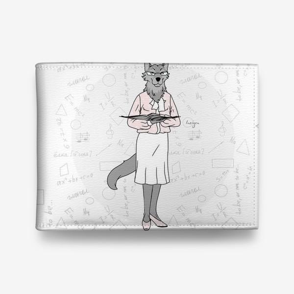 Кошелек «Учительница (волчица)»