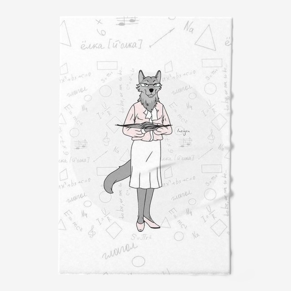 Полотенце «Учительница (волчица)»