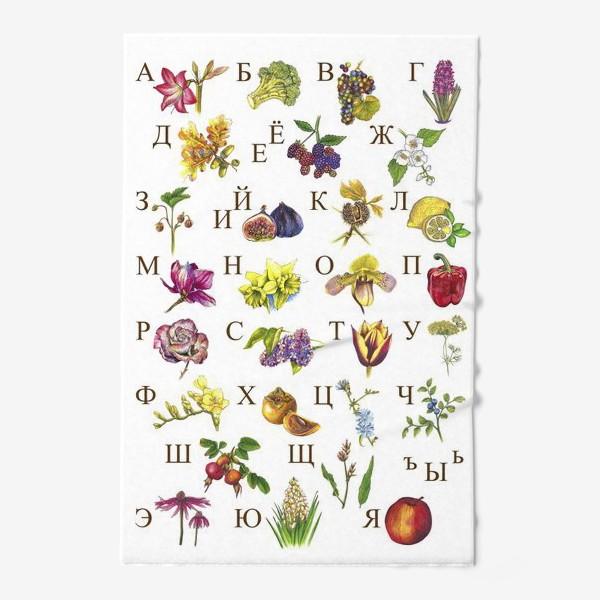 Полотенце «Алфавит Цветы и Фрукты»