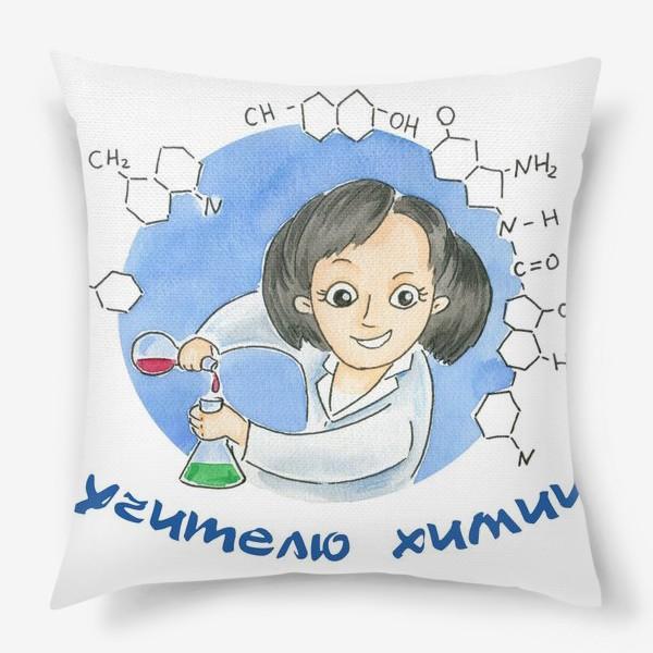 Подушка «Учитель химии»