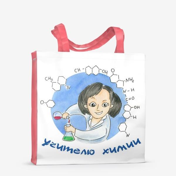 Сумка-шоппер «Учитель химии»