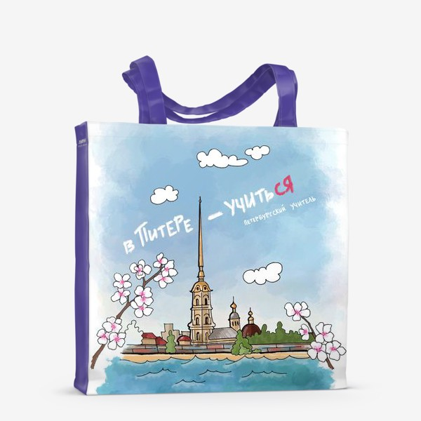 Сумка-шоппер «В Питере - учиться. Петербургский учитель.»