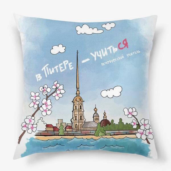 Подушка «В Питере - учиться. Петербургский учитель.»