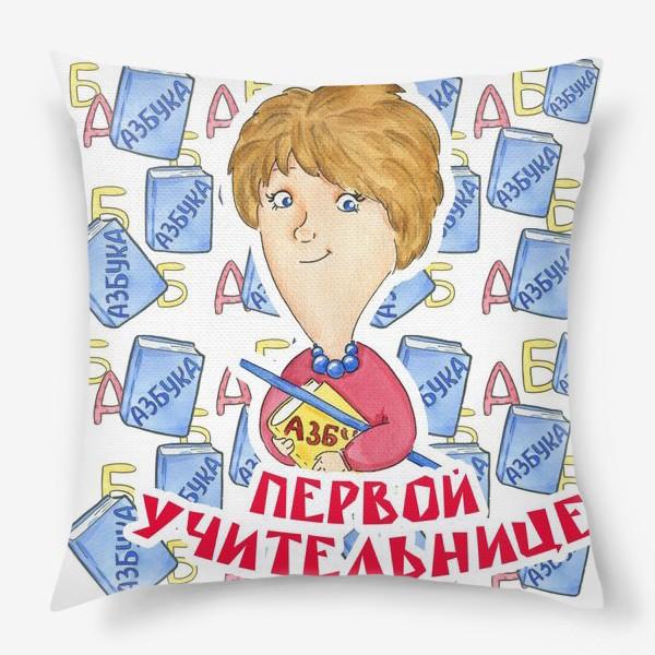 Подушка «Первой учительнице»