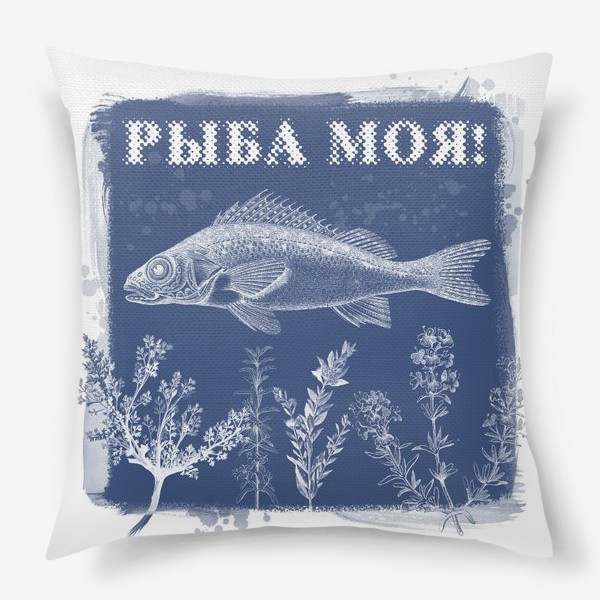 Подушка «Рыба моя»