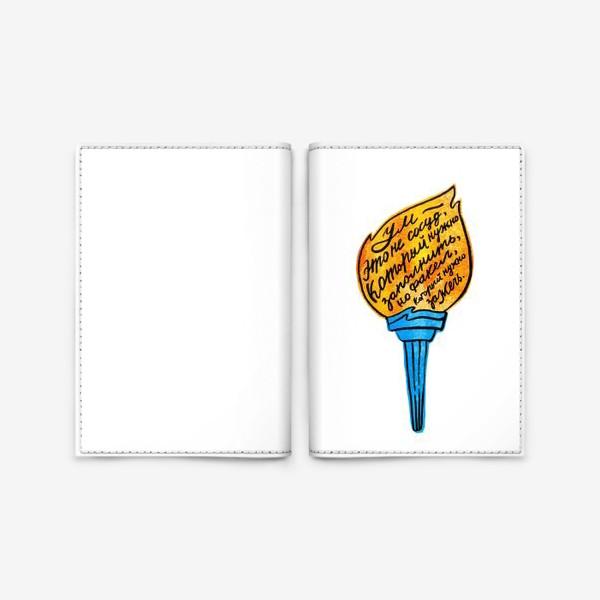Обложка для паспорта «ЦИТАТА ПРО УМ»