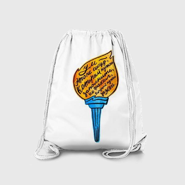Рюкзак «ЦИТАТА ПРО УМ»
