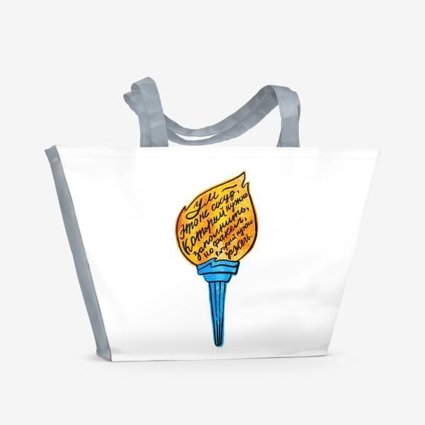 Пляжная сумка «ЦИТАТА ПРО УМ»