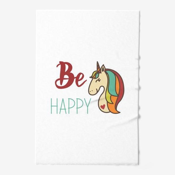 Полотенце «Единорог, Будь счастлив»