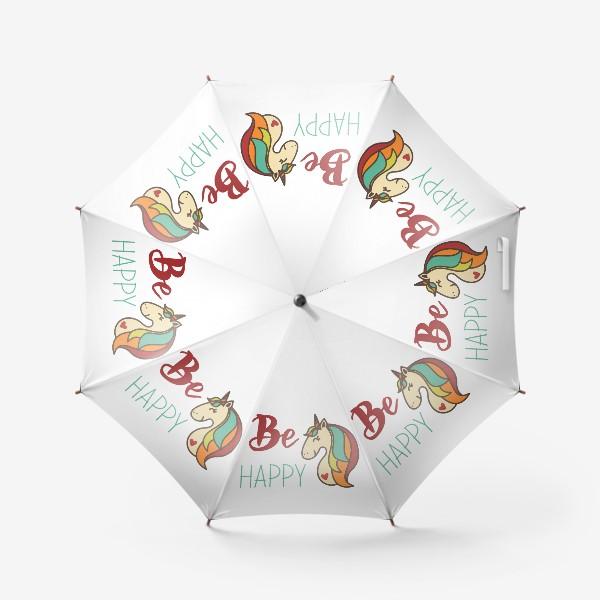 Зонт «Единорог, Будь счастлив»