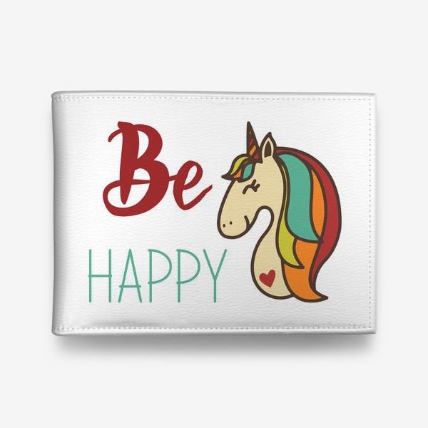 Кошелек «Единорог, Будь счастлив»