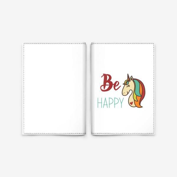 Обложка для паспорта «Единорог, Будь счастлив»
