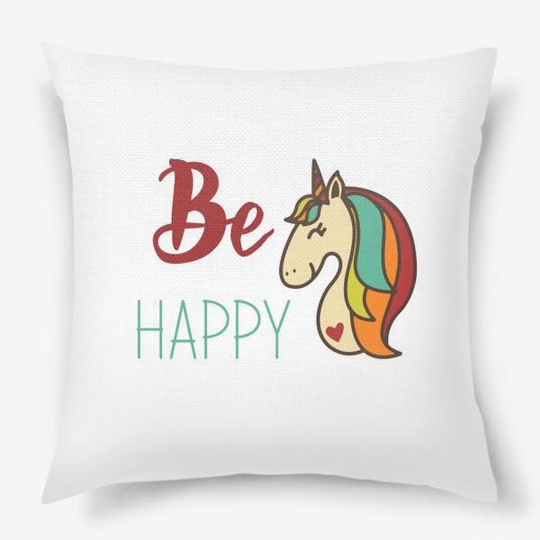 Подушка «Единорог, Будь счастлив»