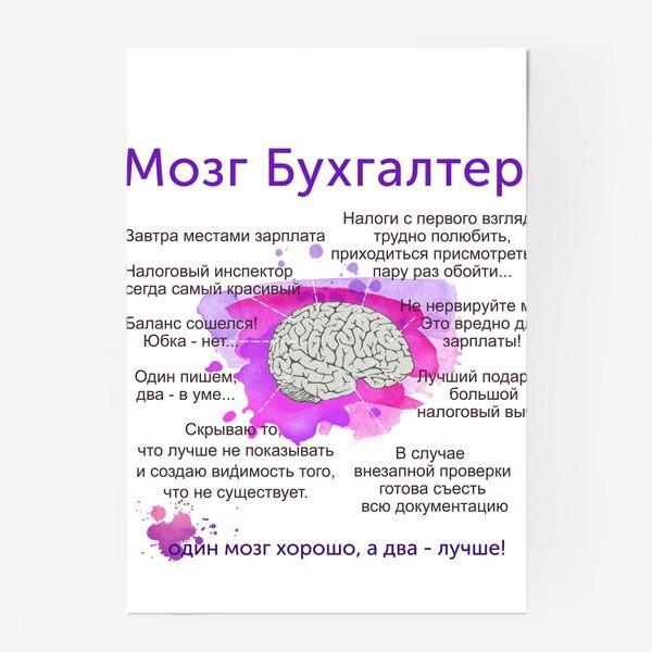 Постер «Мозг Бухгалтера»