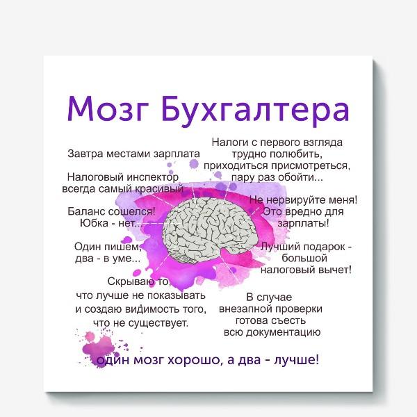 Холст «Мозг Бухгалтера»