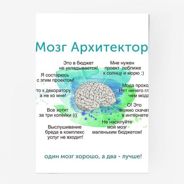 Постер «Мозг Архитектора»