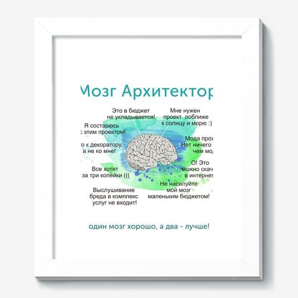 Картина «Мозг Архитектора»