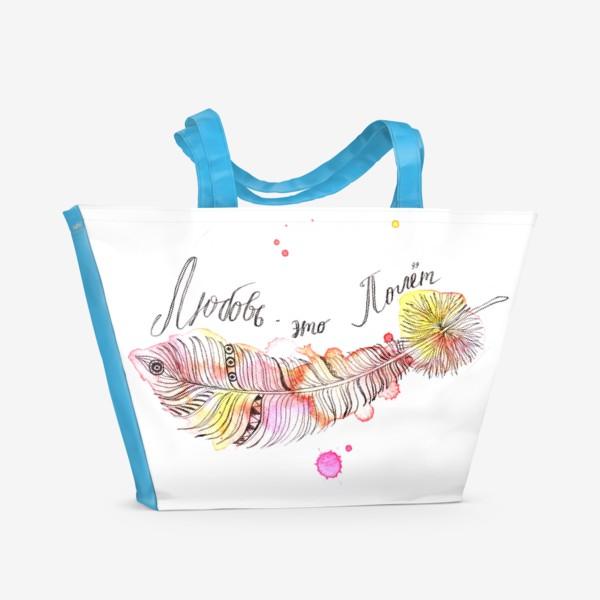 Пляжная сумка «Любовь - это полет»